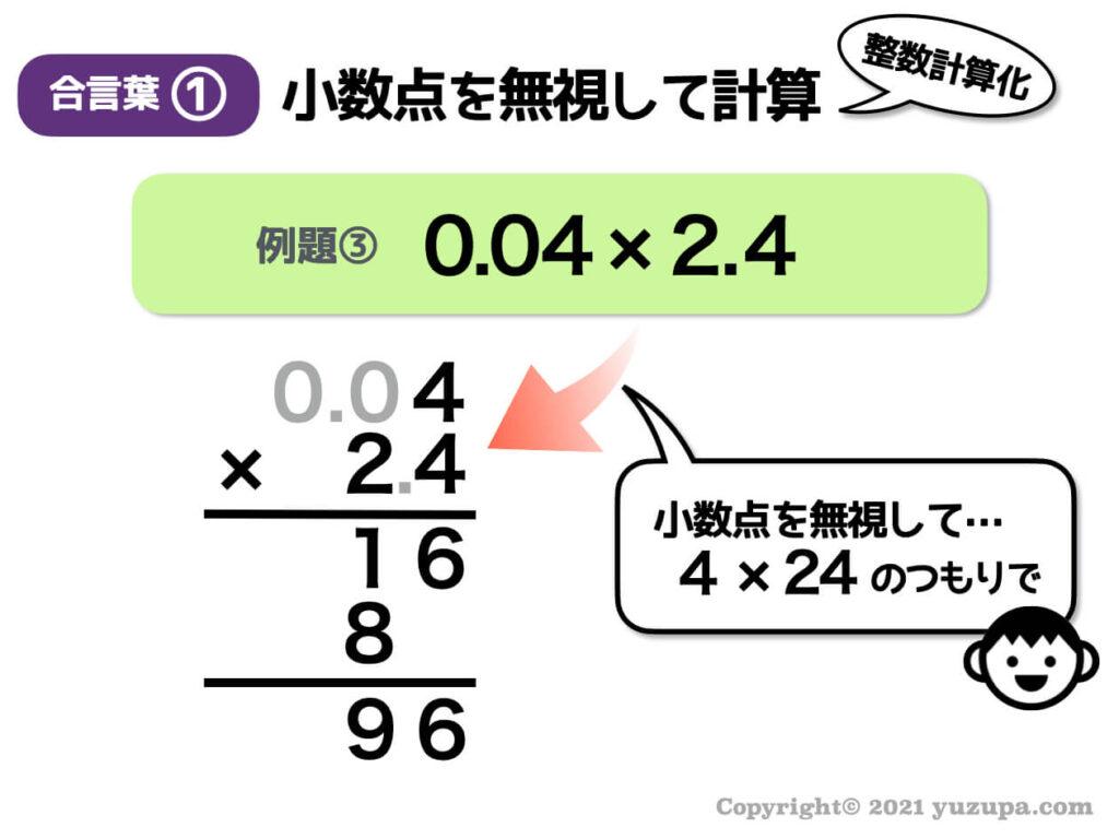 計算 小数点 の 小数のかけ算(小学4,5年生算数)|無料学習プリント